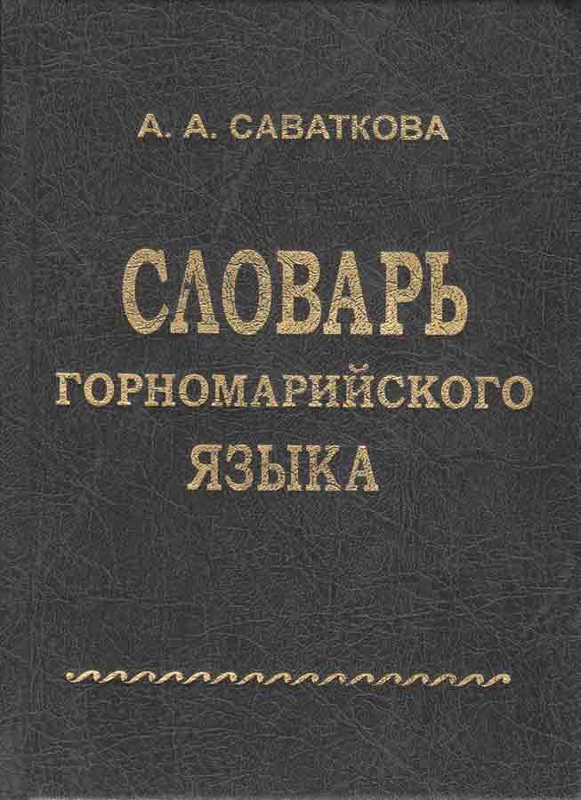 savatkova_slovar_gmari