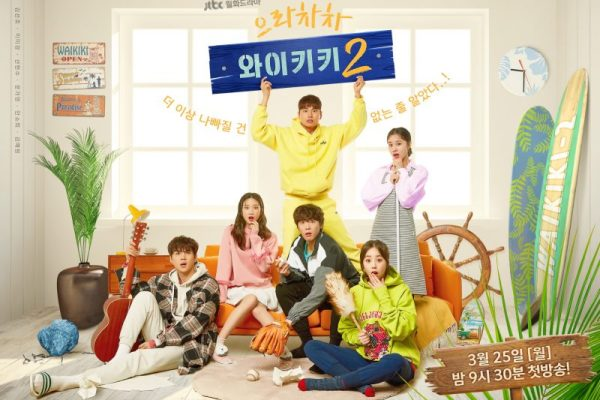 ulasan welcome to waikiki season 2