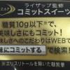 【試食】ライザップ監修の糖質カット コミットスイーツ3種