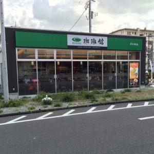 珈琲館 春日部武里店
