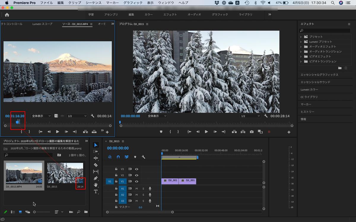 Adobe-Premiere-Proでインとアウトで選択したシーンはシーケンスとなっている