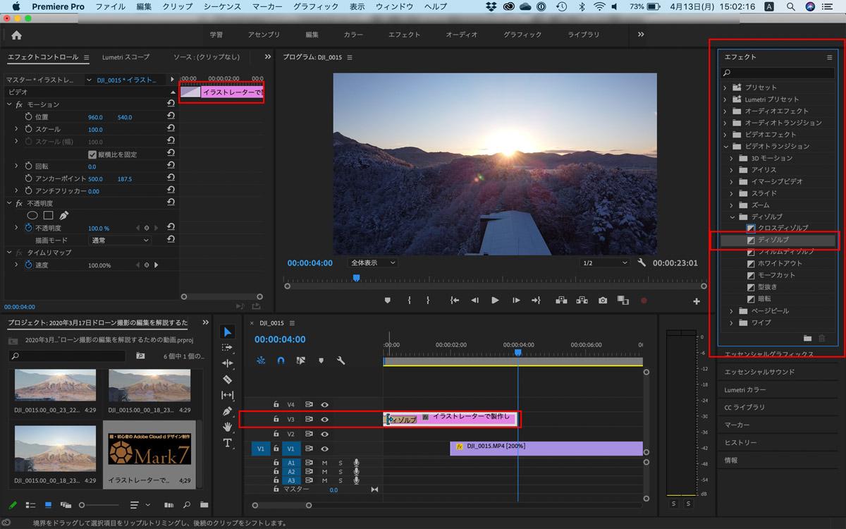 Adobe-Premiere-Proで作成した映像のオープニングにロゴを配置する方法