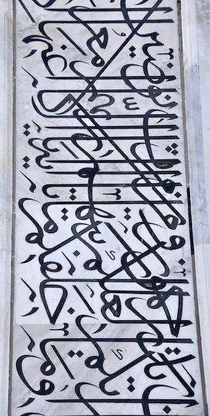 Mark and Chuck's Adventures - India trip - marble - marble inlay - Taj Mahal - Arabic