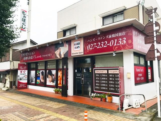 マッサージ店 店舗看板-前橋市