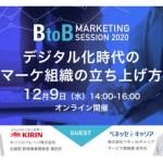 ベーシック、BtoBマーケティングセッション2020
