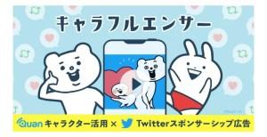 クオン、キャラクター活用型Twitter広告パッケージ「キャラフルエンサー」に参画。新たに6キャラの取り扱いが可能に。
