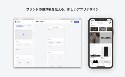 ECアプリがノーコードで作れるAppify