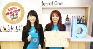 ベーシック「ferret One」総務省後援「ASPIC IoT・AI・クラウドアワード」基幹業務系ASP・SaaS部門にてニュービジネスモデル賞を受賞