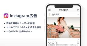 BASE、Instagram広告 App