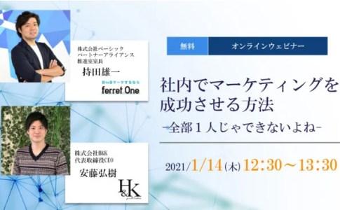 株式会社H&K, 株式会社ベーシック、社内でマーケティングを成功させる方法
