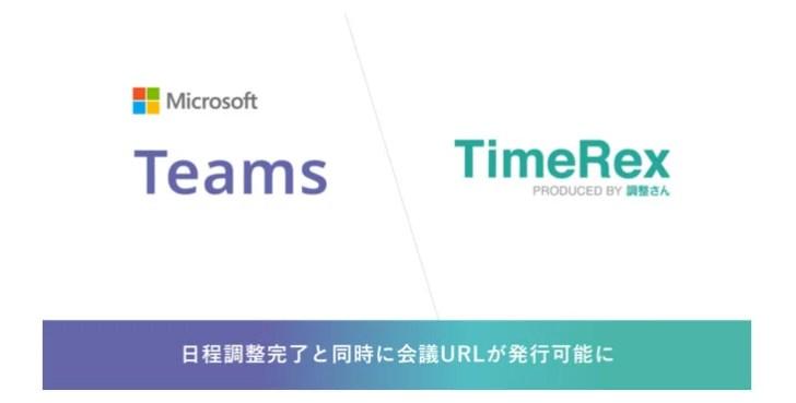 Microsoft Teams × TimeRex