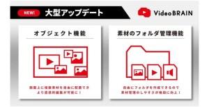売上高シェアNo.1 (※1) AI動画編集クラウド「Video BRAIN」大型アップデート