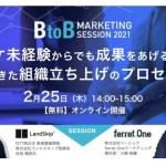 ベーシック、2/25(木)14時より「BtoBマーケティングセッション2021.2」を開催