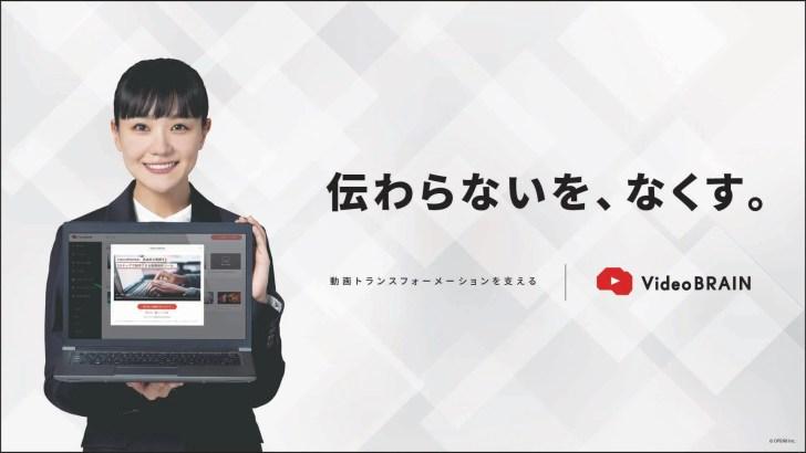 オープンエイト、「伝わらないを、なくす。」 動画トランスフォーメーションを支える、Video BRAIN 新ブランドメッセージを発表