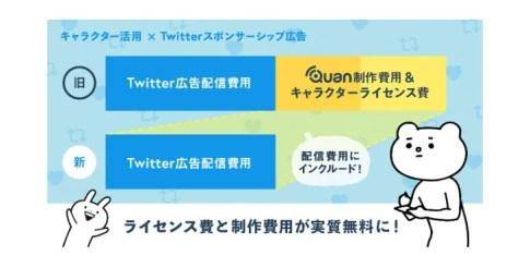 クオンとTwitter Japan共同広告メニュー「キャラフルエンサー」体験型リッチアド