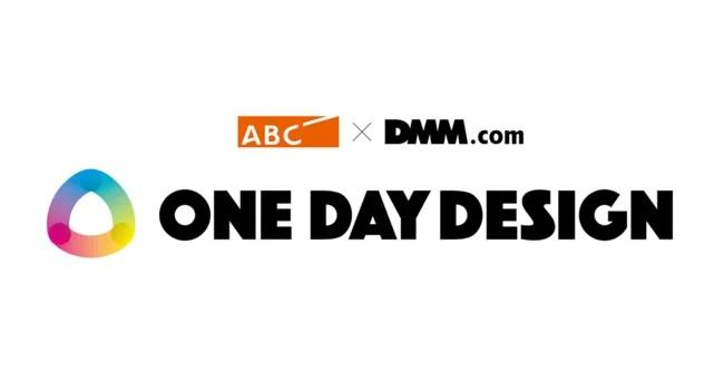 ONE DAY DESIGN、テレビとECを融合させた購買体験を創出!DMMと朝日放送グループHDが通販事業を4/12(月)より開始