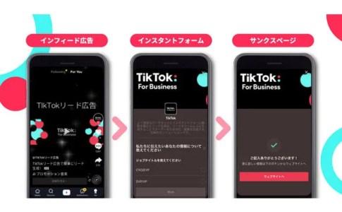TikTokリード広告