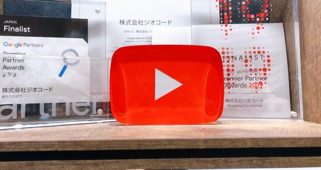 ジオコードが「YouTube Works Awards」でファイナリストに選出