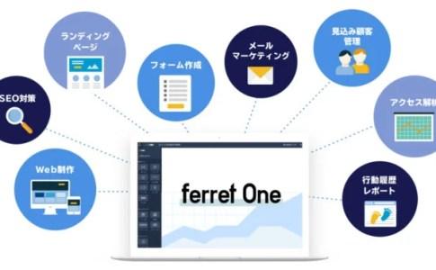 ベーシック、ferret Oneパートナープログラム