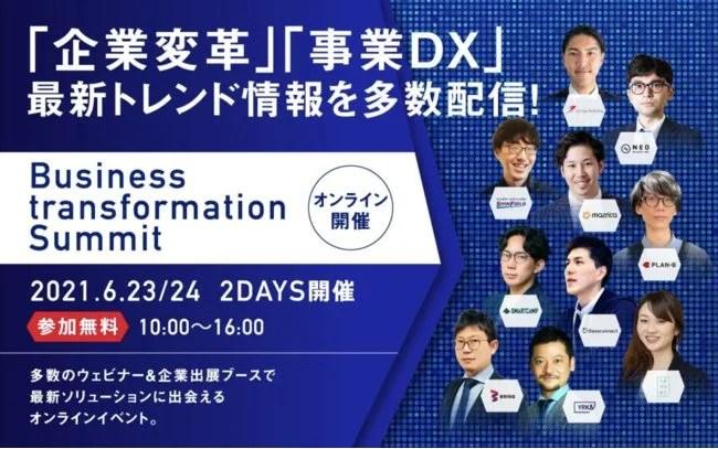 ネオマーケティング、オンライン展示会イベント「Business Transformation Summit」に出展