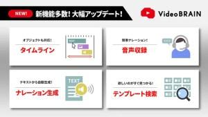 オープンエイト、ビジネス動画編集クラウド シェアNo.1「Video BRAIN」新機能多数の大型アップデート