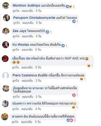 Comment RapGrip 04