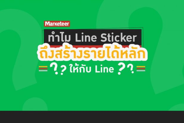 Line Sticker สร้างรายได้