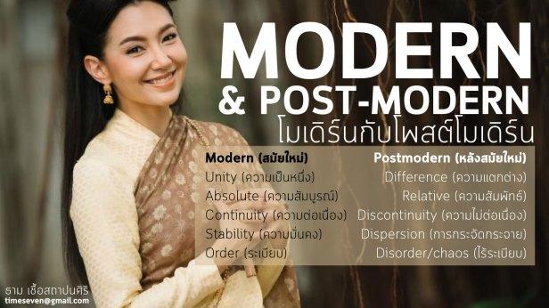 -post-modern