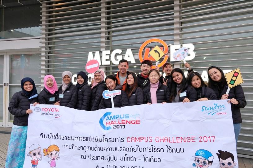 Campus Challenge 2017