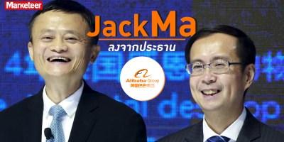 Alibaba Open