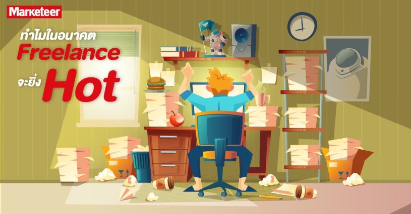 Freelance Open