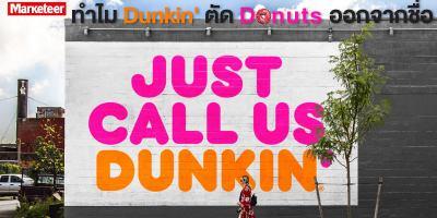 Dunkin Open 2