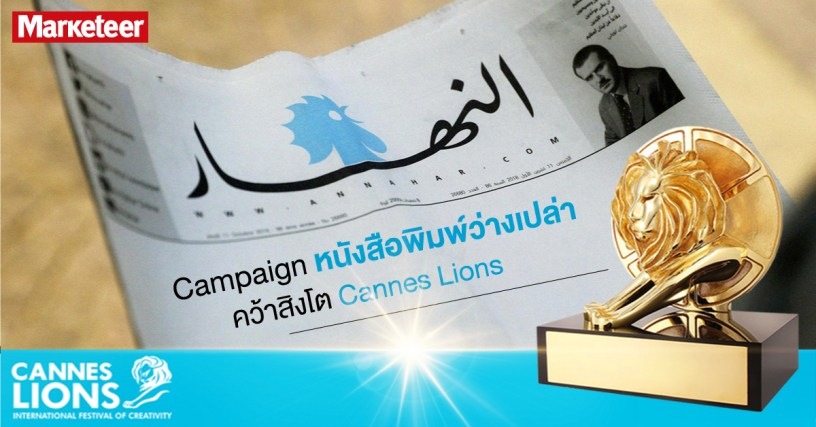 Cannes Lions Print Grand Prix