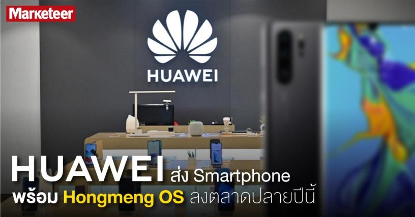Huawei Homgmeng
