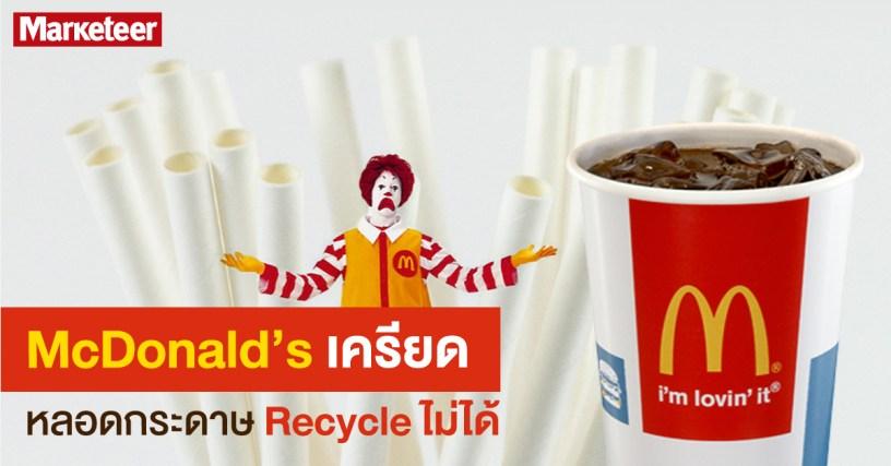 McDonald Web หลอด