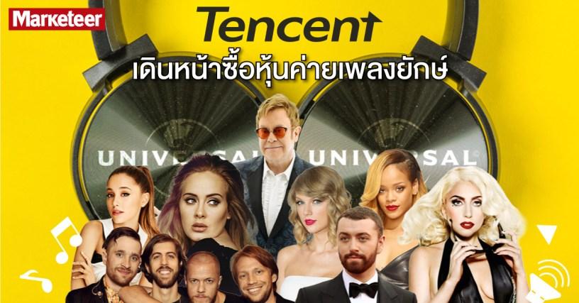 Tencent_ UMG