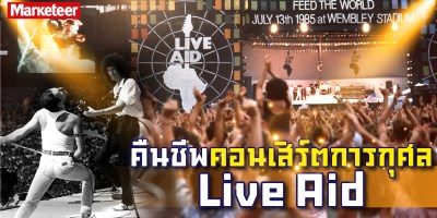 LiveAid Cover