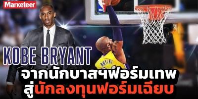 Kobe Bryant Italy
