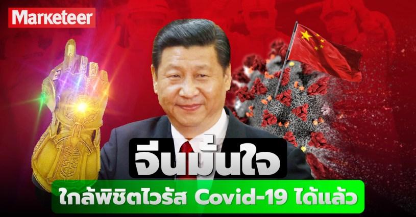 จีน 1