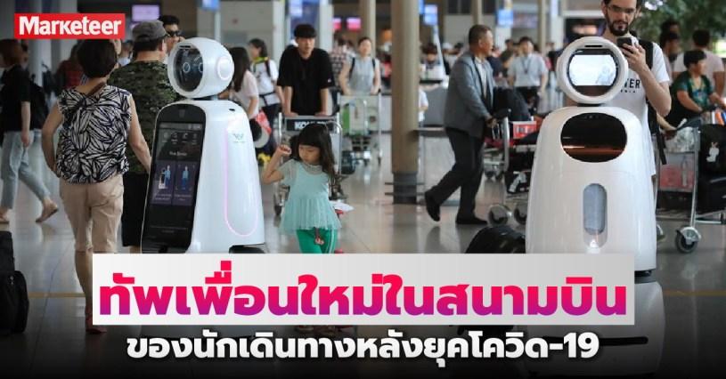 หุ่นยนต์สนามบิน 1