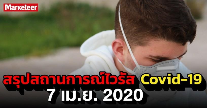 ไวรัส Covid-19 : 7 เม.ย. 2020