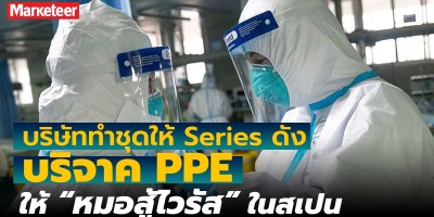 PPE 1