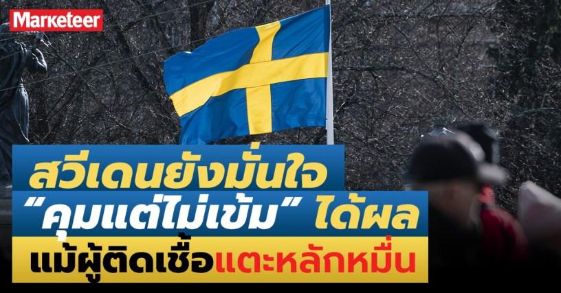 สวีเดน 1