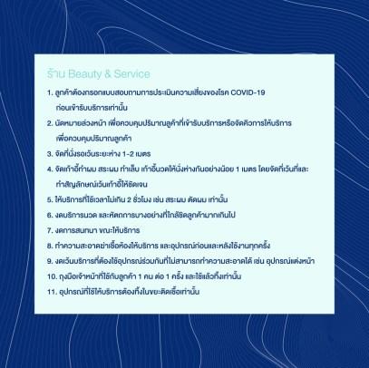 มาตรการเสริมของร้านค้าแต่ละประเภท (3)