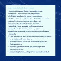 มาตรการเสริมของร้านค้าแต่ละประเภท (4)