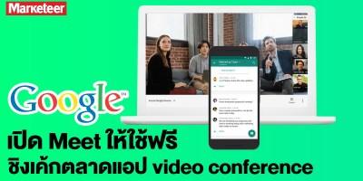 GoogleMeet_01
