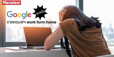 Google work form home 1