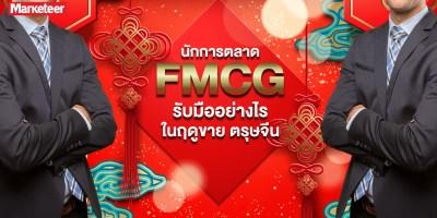 ตลาด FMCG