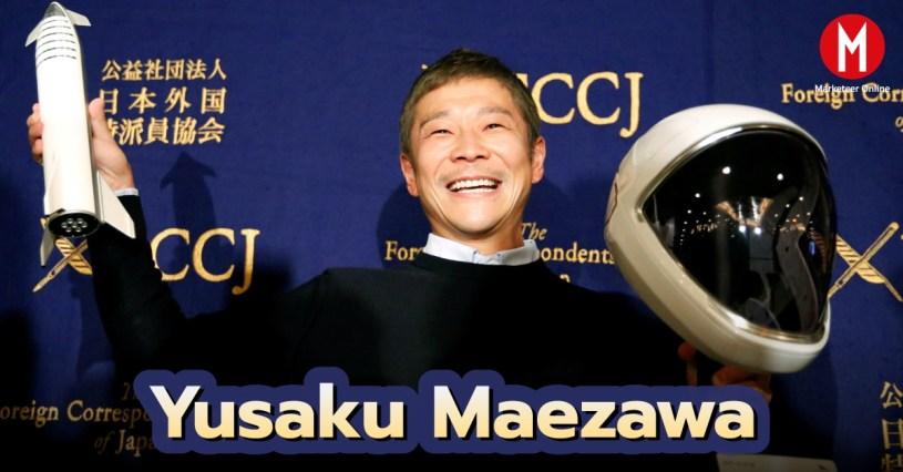 info-Maezawa Open