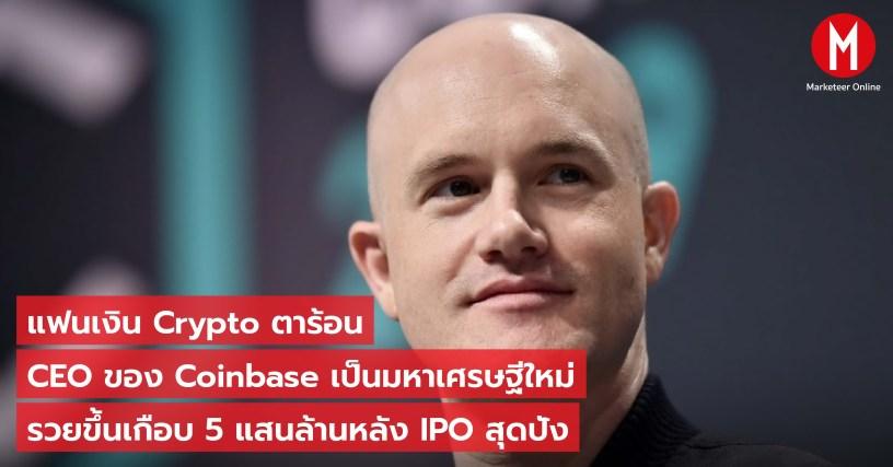 Coinbase Open